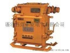 KJZ-1000本质安全型真空馈电开关