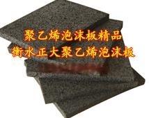 低发泡聚乙烯泡沫板又称闭孔泡沫板