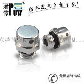 蒲微供应铝合金防水透气阀,逆变器用防水透气阀,IP67高透气量
