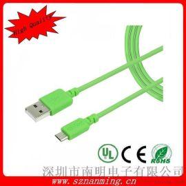 厂家定做USB2.0 micro/ AM 手机数据线