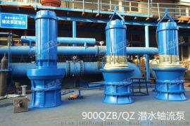 700QZB-70防洪抗旱大流量潛水軸流泵