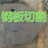 內蒙古【薦】45#鋼板切割價格