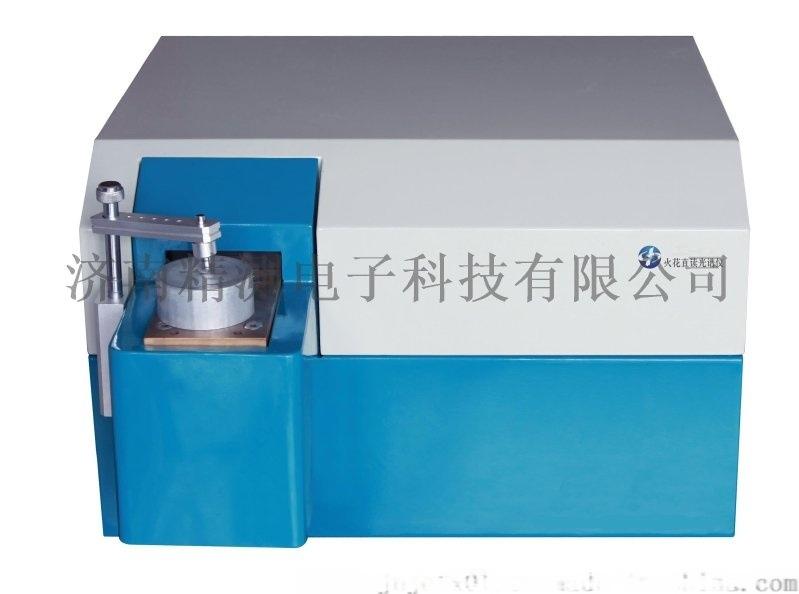 合金分析直读光谱仪