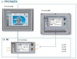 西安舍瑞电气授权代理昆仑通态TPC7062TX触摸屏