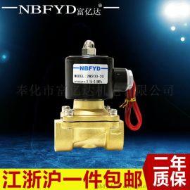 厂家生产2W200-20黄铜气动2w电磁阀 小型三通式2w电磁阀