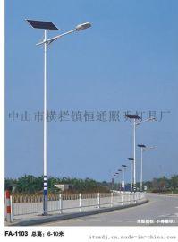 厂家直销非标订做LED广场路灯 小区别墅庭院灯  中山恒通路灯