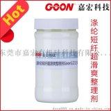 涤纶短纤超滑爽整理剂Goon1213  亲和力强 稳定性 水溶性