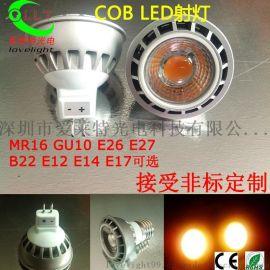 新款 5W COB LED射灯 灯杯 可选不调光 外贸品质