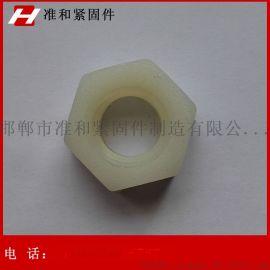 塑胶螺母 塑料六角螺母 六角螺母 尼龙螺帽 塑料六角螺帽