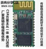 BMX-02A主从一体摸组 蓝牙转串口无线透明传输模块SPPA SPPB