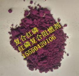 供应复合红磷阻燃剂 高效红磷粉阻燃剂厂家价格