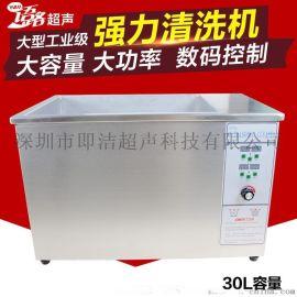 工业大型超声波清洗机厂家30L 汽车配件清洗机电路板清洗器YL-10A