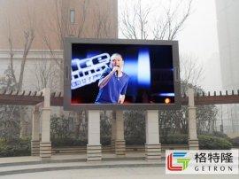 贵州格特隆室外P8全彩显示屏生产/做国内**端铝质显示屏供应商