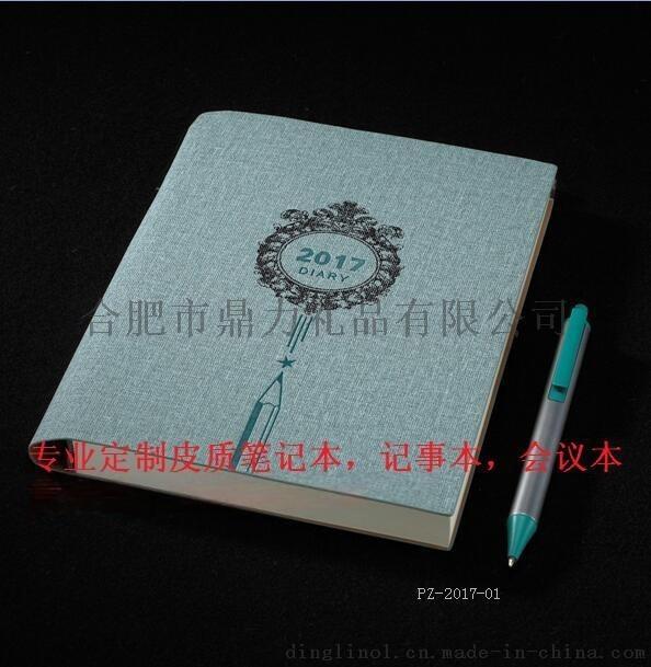 【企业礼品精选】合肥记事本皮质笔记本定做批发印logo