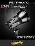 圖立方T-180B閃光燈 淘寶攜帶型攝影燈 中小物品網拍拍攝燈