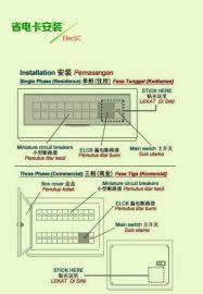 中国总代理商,国际省电卡  加盟中心