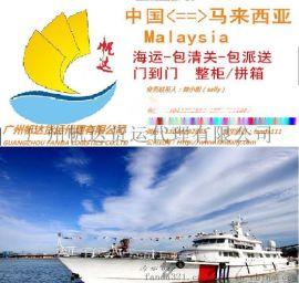 广州到马来西亚海运双清门到门专线哪家好