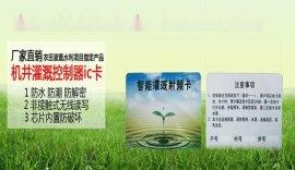 IC卡智能灌溉系统,重在质量