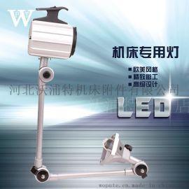 机床照明灯 LED机床灯 防爆工作灯 机床工作灯