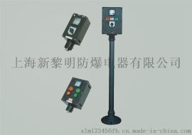 新黎明LCZ8030防爆防腐操作柱,防爆操作柱