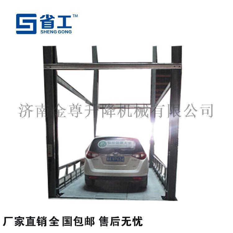 上海汽車舉升機,汽車舉升機,剪式汽車舉升機