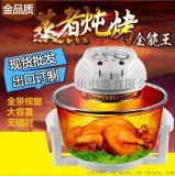 供应热销多功能光波炉空气炉空气炸锅旋风烤炉热波炉特价