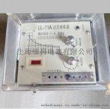 LL-11A/10型過流繼電器
