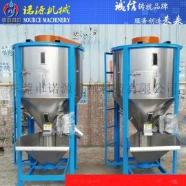 热销不锈钢300kg塑料立式搅拌机 食品厂专用拌料机