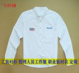 男士商务衬衣(7622)