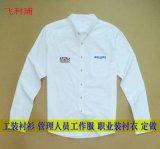 男士商務襯衣(7622)
