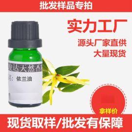 【样品】10ML天然植物依兰单方精油批发依兰精油 原料供应 OEM