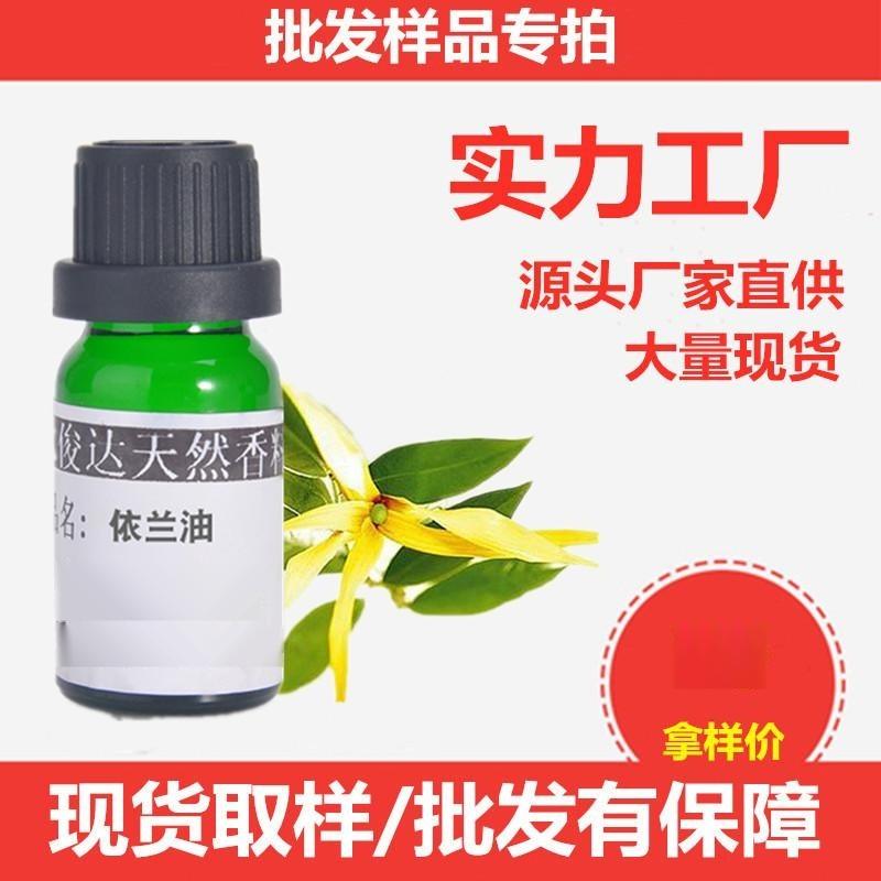 【樣品】10ML天然植物依蘭單方精油批發依蘭精油 原料供應 OEM