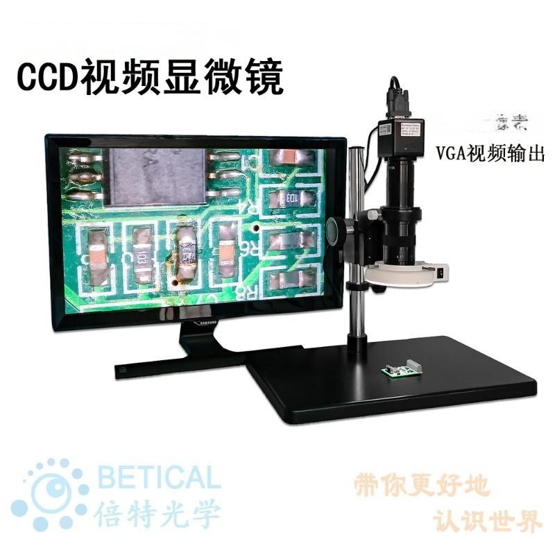 CCD电子放大镜XDC-10A-200VGA型视频显微镜VGA输出1080P工业相机