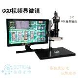 CCD電子放大鏡XDC-10A-200VGA型視頻顯微鏡VGA輸出1080P工業相機