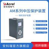 安科瑞中壓測控微機保護裝置 AM2 環網櫃使用狀態操控裝置