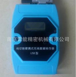 可冲电usb线切割usb型传输器,线切割配件,线切割单板机程序传输