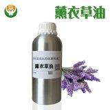 供应薰衣草精油 香熏按摩油 美容院专供 用途广泛 量大优惠
