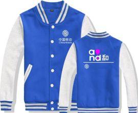 卫衣定制棒球服印字logo长袖工作服定做diy聚会班服衣服工装外套