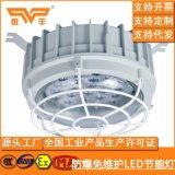 LED防爆燈加油站頂燈24W泛光燈BLD92