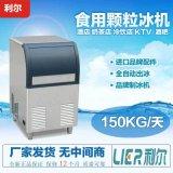 利尔商用制冰机 150公斤奶茶店酒吧KTV食用颗粒冰块冰制冰机
