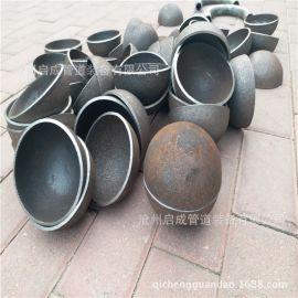沧州厂家直销Φ114*4半球型封头 碳钢 不锈钢球形封头按要求订做