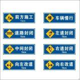 反光标牌、交通反光标牌