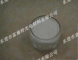 氧化铈抛光粉PD-3003A