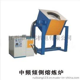 江苏熔银炉厂家告诉您35kw熔银炉 银粉 银块熔炼炉多少钱一台