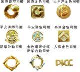 保险司徽,广州企业徽章批发采购.