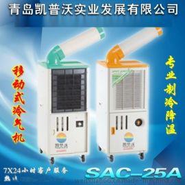 工業冷氣機移動式工業冷氣機