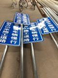 兴安盟煤场电厂油田反光标牌制作,兴安盟路牌厂家