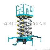 四轮移动式升降机 剪叉式升降平台电动液压升降机