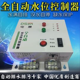 电子水位控制器电晟科技水泵控制器 家用水池水箱 全自动水位控制器开关