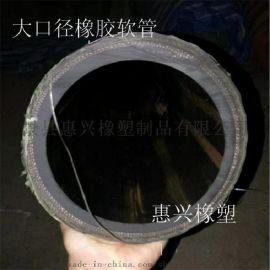 法兰式大口径排吸胶管大口径钢丝胶管钢丝骨架埋吸管输送海水胶管